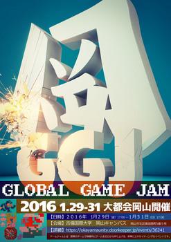 グローバルゲームジャム2016.jpg