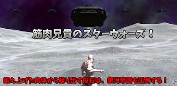 スターウォーズ宣伝画像1.jpg