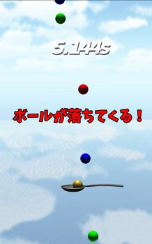 スプーンからボールを落とすな公開画像2.jpg