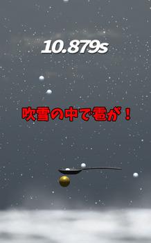 スプーンからボールを落とすな公開画像5.jpg