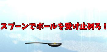 スプーンでボールを受け止めろヘッダー画像.jpg