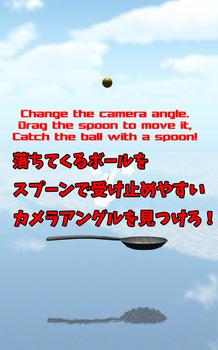 スプーンでボールを受け止めろ公開画像1.jpg