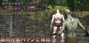 ゾンビ無双宣伝用映像1.jpg