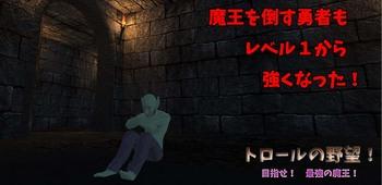 トロールの野望宣伝画像1.jpg