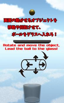 ボールをグラスへ入れろ公開画像1.jpg