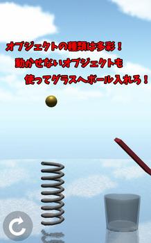 ボールをグラスへ入れろ公開画像4.jpg