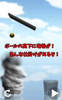 ボールをグラスへ入れろ公開画像5.jpg