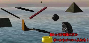 ボール3Dパズルヘッダー画像.jpg