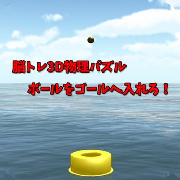 ボール3Dパズル公開アイコン.png