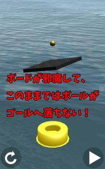 ボール3Dパズル公開画像2.jpg