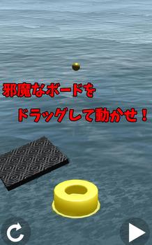 ボール3Dパズル公開画像3.jpg