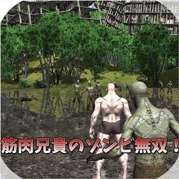 予約トップ10ゾンビ無双公開アイコン.jpg