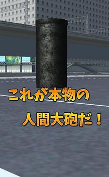 人間大砲公開2.jpg
