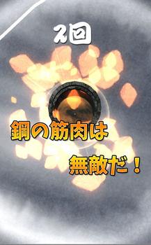 人間大砲公開4.jpg