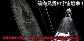 宇宙戦争の宣伝画像1.jpg
