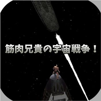宇宙戦争公開アイコン.jpg