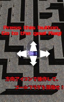 巨大迷路公開画像1.jpg
