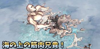 海の上宣伝画像1.jpg