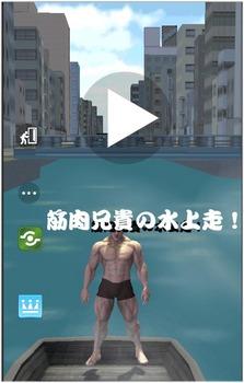 筋肉兄貴の水上走り!初めての公開1.jpg