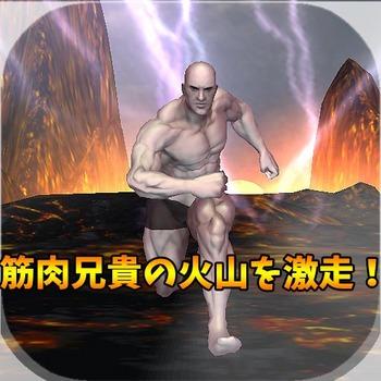 筋肉兄貴の火山を激走!アイコン.jpg