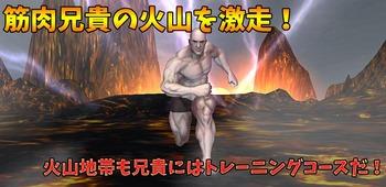 筋肉兄貴の火山を激走!宣伝用画像.jpg