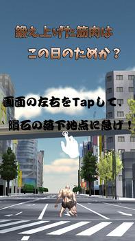 iPhone5版隕石破壊公開画面1.jpg