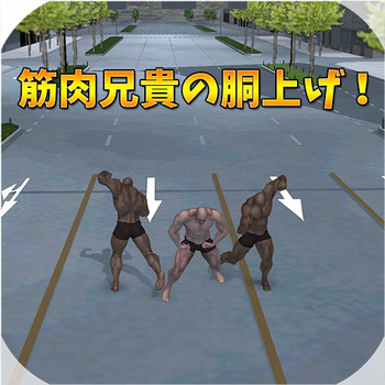 Android版胴上げ公開アイコン.jpg