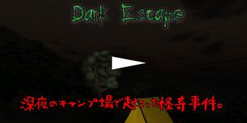DarkEscape公開映像1.jpg