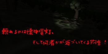 DarkEscape公開映像3.jpg