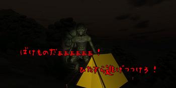 DarkEscape公開映像4.jpg