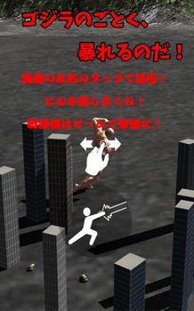 ゴジラごっこ公開画像2.jpg