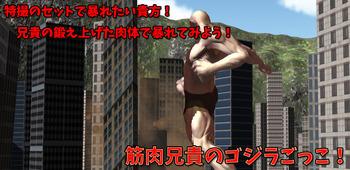 ゴジラごっこ宣伝画像1.jpg