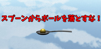スプーンからボールを落とすなヘッダー画像.jpg
