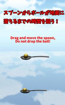 スプーンからボールを落とすな公開画像1.jpg