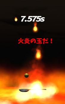 スプーンからボールを落とすな公開画像4.jpg