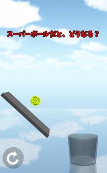 ボールをグラスへ入れろ公開画像3.jpg