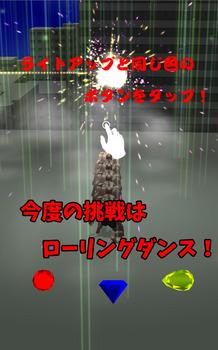 ローリングダンス公開画像2.jpg