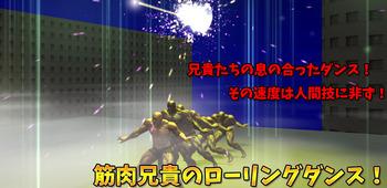 ローリングダンス宣伝画像1.jpg