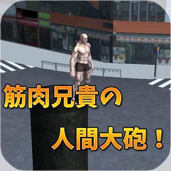 人間大砲アイコン.jpg