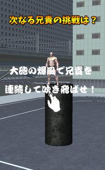 人間大砲公開1.jpg