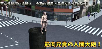 人間大砲宣伝画像2.jpg