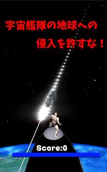 宇宙戦争公開画像4.jpg