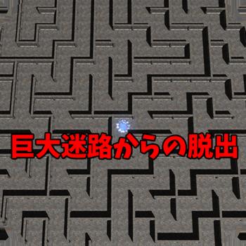 巨大迷路公開アイコン.png