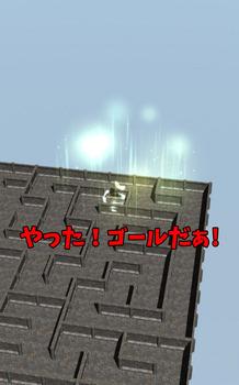 巨大迷路公開画像4.jpg