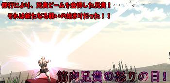 怒りの日宣伝画像1.jpg