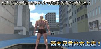 水上走!宣伝画像2.jpg
