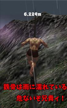 綱渡り公開画像4.jpg