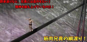 綱渡り宣伝画像1.jpg