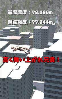 胴上げ公開画面4.jpg