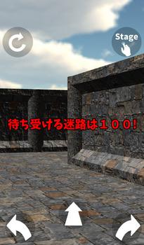 迷路からの脱出公開画像2.jpg